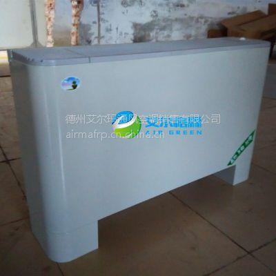 专业生产FP-LM立式明装风机盘管欧式圆角设计