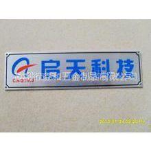 0.008元/平方厘米低价供应有质量保证的铝铭牌、PVC铭牌 铭牌制作