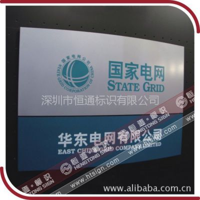 供应专业制作国家电网全套标识标牌