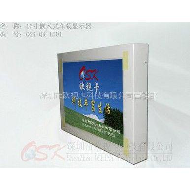 供应欧视卡QR-1501 15寸嵌入式车载显示器  分辨率: 1024×768@75Hz(RGB)