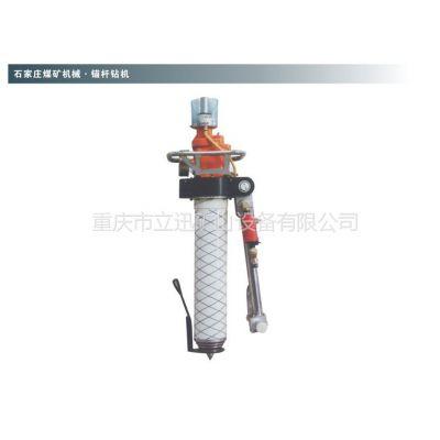 供应 石家庄煤矿机械 MQT-130锚杆钻机 锚杆机 重庆立迅煤矿设备
