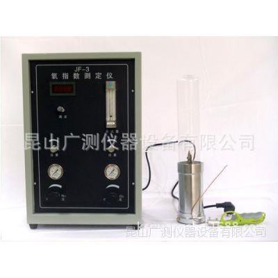 JF-3数显氧指数测定仪数显氧指数仪
