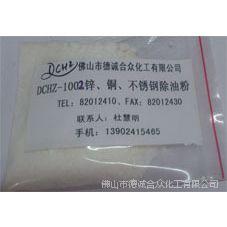 不锈钢清洗剂/常温除油剂/脱脂剂/碱性除油剂//金属除渍除油剂