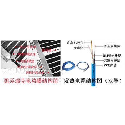 郑州电采暖|电地暖中发热电缆与电热膜的区别|美国凯乐瑞克提供