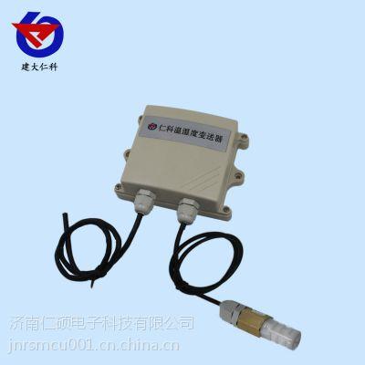 建大仁科RS-WS-N01-2-6 温湿度传感器 变送器室外ip65 485信号输出山东济南