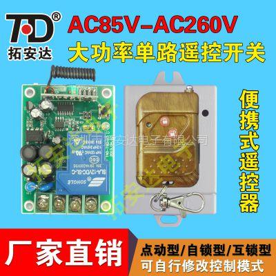 拓安达单路智能无线遥控开关220V 电机 灯具 水泵遥控开关模块