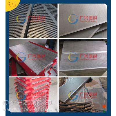 供应广兴滤才不锈钢楔形丝筛板 发泡机筛板G16