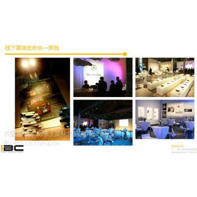 北京***正规的活动策划公司