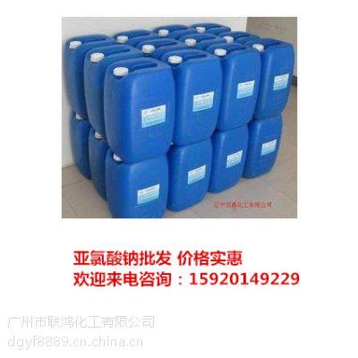 现货供应亚氯酸钠漂水25%32%