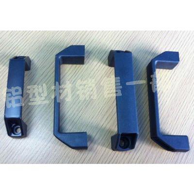供应工业铝型材装配件 把手 90、120、180 尼龙 铝合金把手