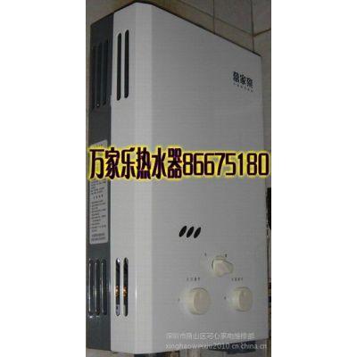 供应深圳南山万家乐热水器维修86675180