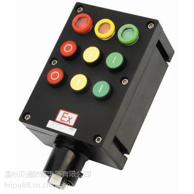 供应BXK8050防爆防腐控制箱