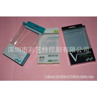 厂家提供电子产品透明PET胶盒UV印刷