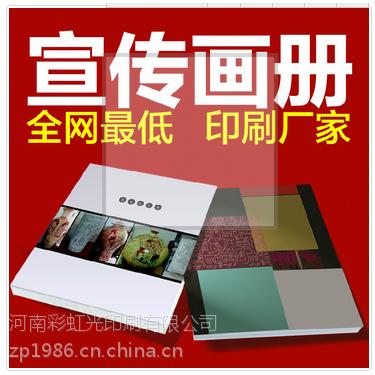 宣传册设计制作画册印刷定制小册子图册企业说明书员工手册印制定做杂志公司产品册书本装订书籍一本起打印