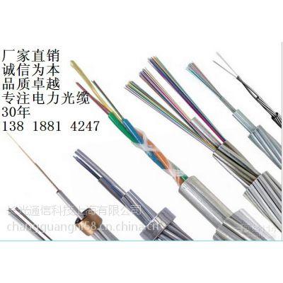 长飞怀来县分销商全介质自承式光纤光缆电力光缆的钢管含资质证明