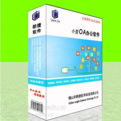 供应佛山OA办公管理软件--佛山朗捷软件办公自动化无纸化 公司内部沟通平台文件审核流程