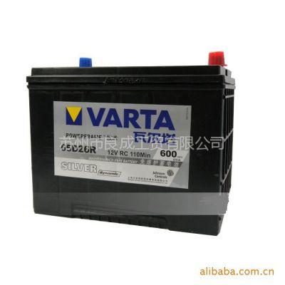 供应瓦尔塔VARTA 70AH型号65D26R(6-QW-70HD)汽车免维护蓄电池