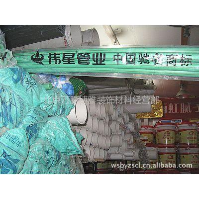 供应PPR管  管件  伟星管件 中国驰名商标 【质量优质】