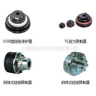 供应生产销售优质扭矩限制器联轴器(政田),力矩限制器,过载保护器
