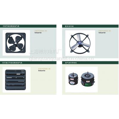 德东东玛方形排气扇FAS系列 (FAD25-4 220V) 厂家供应