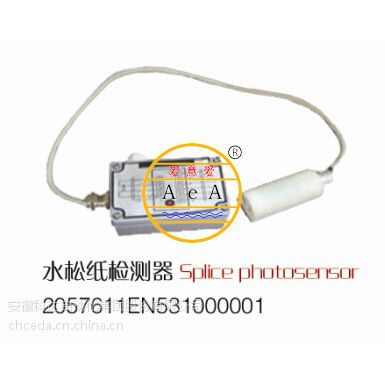 供应爱意爱 检测器 2057611EN531000001 水松纸检测器