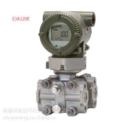 横河EJA120E微差压变送器过程仪表4-20mA