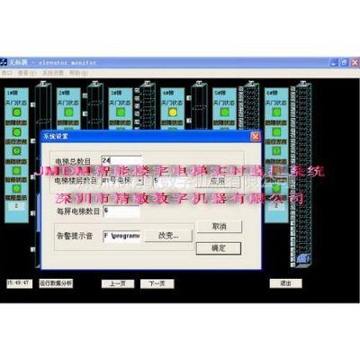 供应精敏数字JMDM 楼宇电梯智能实时监控系统解决方案
