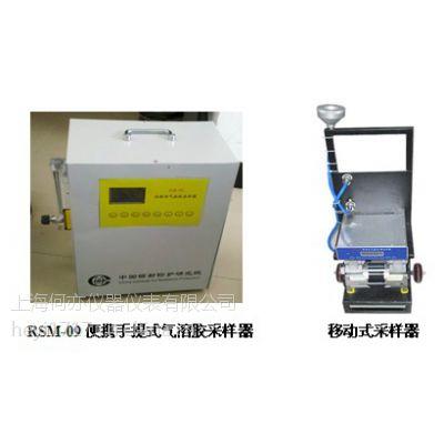供应RSM-09便携式放射性气溶胶采样器