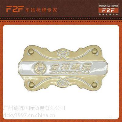 汽车坐垫五金标牌_F2F专业(图)_汽车坐垫五金标牌设计