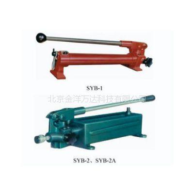 SYB-1 手动油泵 型号:SYB-1