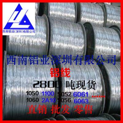 西南铝线厂家 6082高精密铝线供应商 全精全硬铝线6082 铝镁锰合金铝线制造商