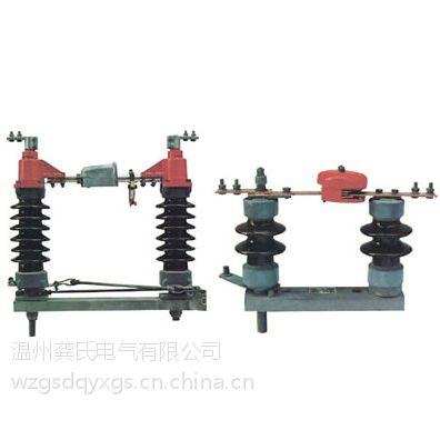 温州龚氏电气价惠销售---GW4-10/1250A隔离开关