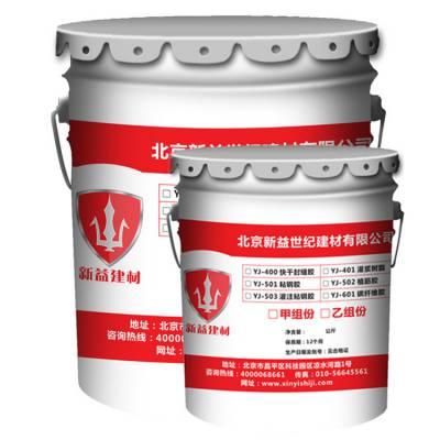 北京新益牌环氧树脂碳布胶厂家直销