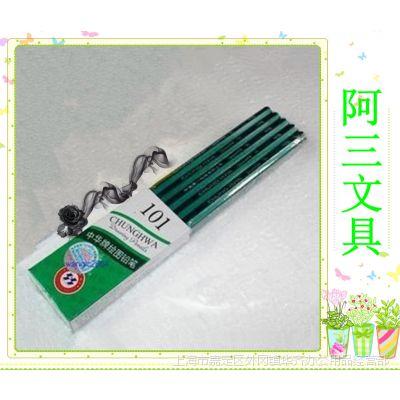 正品 中华铅笔 中华HB 2H 2B-8B 木头铅笔 中华101绘图铅笔
