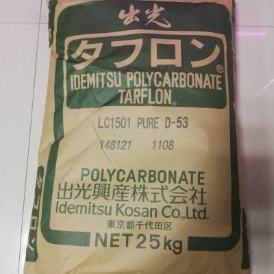 导光级PC日本出光LC1501超高流动指数,出光LC1501