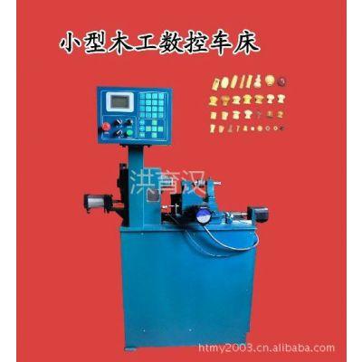 供应小型数控车床墨笔圆珠笔机器多功能木工车床围棋罐机器