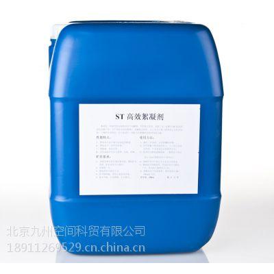 供应水处理药剂(用于自来水) 产品型号JZ-ST707