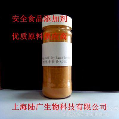 厂家直销优质食品级 调味剂 增味剂 【酱油粉】含量99%