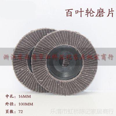 供应千叶轮百叶轮磨片72X100金属木材打磨工具