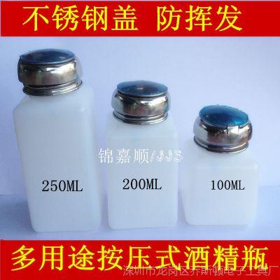 优质酒精瓶 100# 200# 250# 塑料酒精壶 按压式酒精瓶 塑料