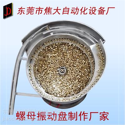供应东莞焦大JD-510盖子自动送料盘