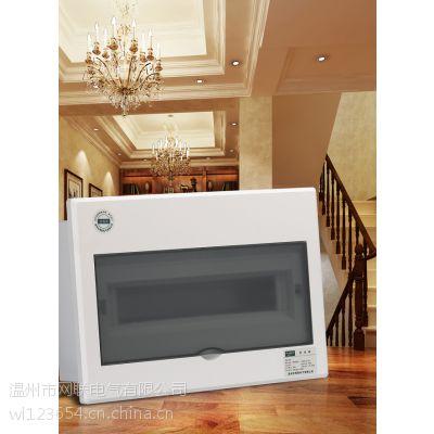 网联电气供应配电箱 回路箱 照明箱 梅兰箱 铁底 塑料面板 15回路 15P 暗装