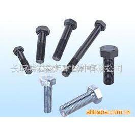 供应高强度紧固件 螺栓(图)