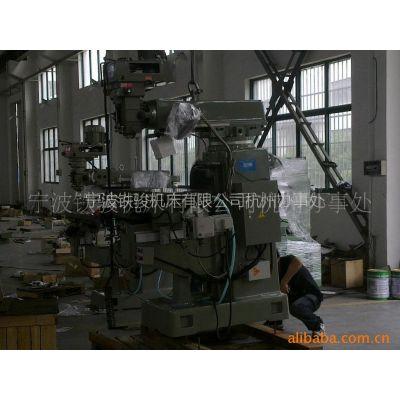 低价供应宁波其锐达(QIRUIDA)台湾立式炮塔铣床