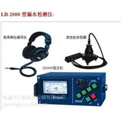 漏水检测仪|漏水检测仪|漏水检测仪原理