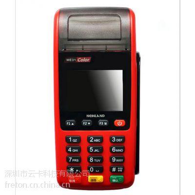 云卡GPRS无线终端刷卡机,无线终端设备,台式带打印机