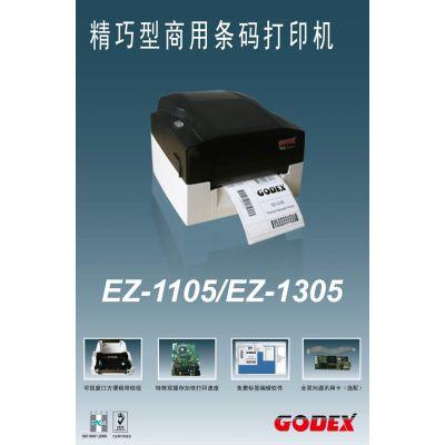 供应科诚Godex1105/1305条形码打印机