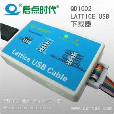 供应Lattice USB下载电缆 下载线 烧录器 启点时代三年质保