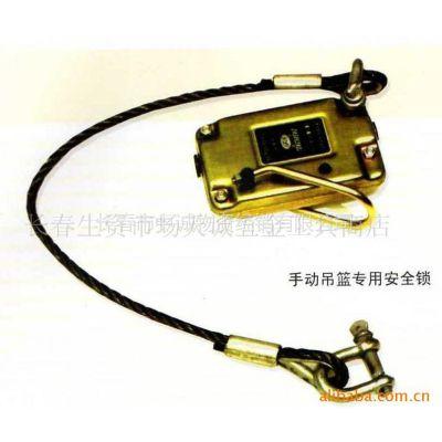 供应吊篮专用|五金工具|安全锁|钢丝绳|吊运机|