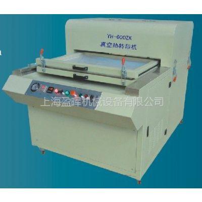 供应YH-600ZK 真空转印机